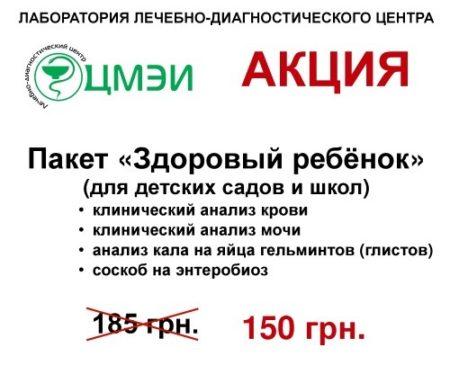 Акция! Пакет «Здоровый ребёнок» (для детских садов и школ) 150 грн