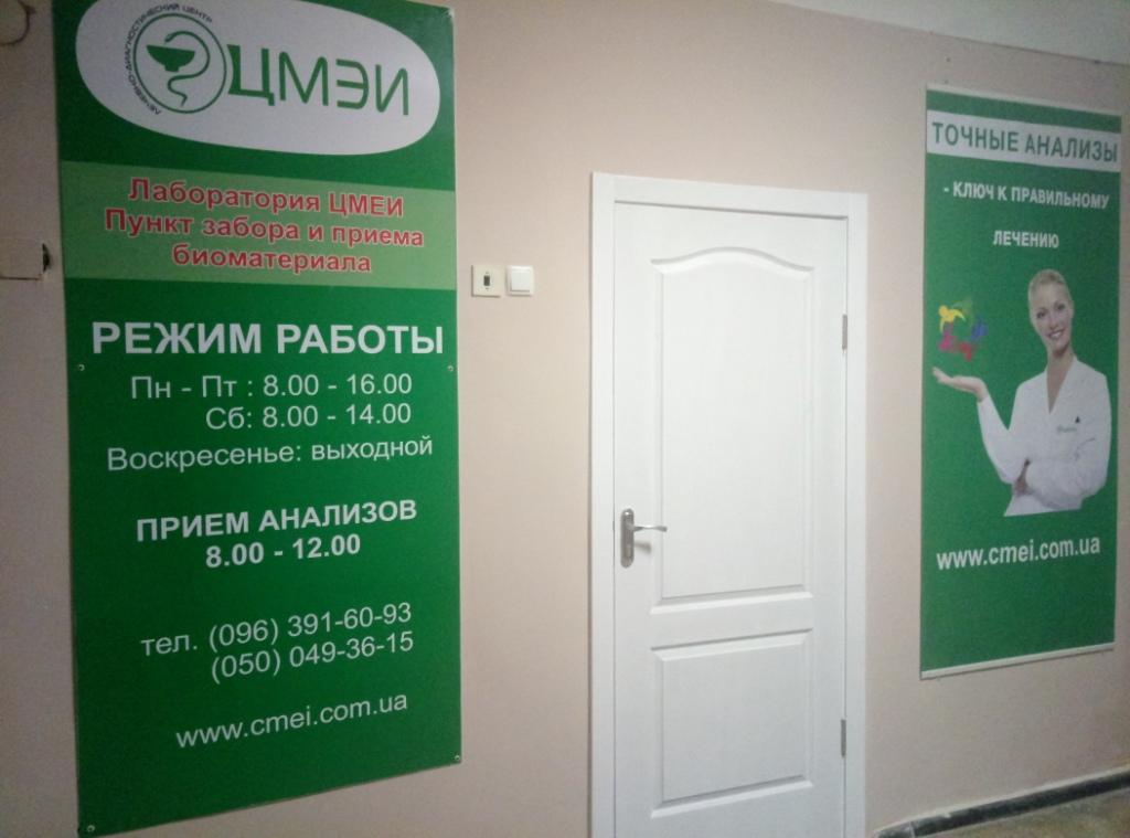 Открытие нового пункта забора анализов лаборатории ЦМЭИ по улице Шевченко